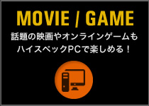 MOVIE / GAME