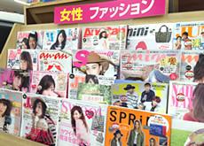 女性雑誌・新刊コーナー